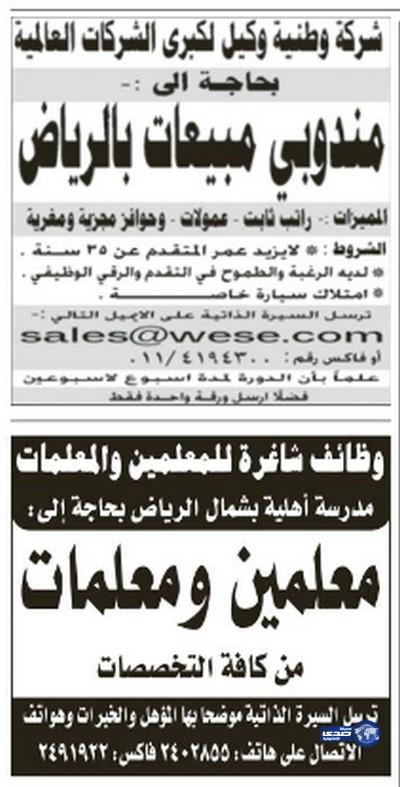 وظائف رجالية في الرياض اليوم الثلاثاء 14-7-1435 ، وظائف رجالية بالرياض 13 ايار 2014
