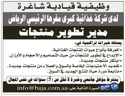 وظائف شاغرة في جدة اليوم الثلاثاء 14-7-1435 ، وظائف شاغرة بجدة 13 ايار 2014