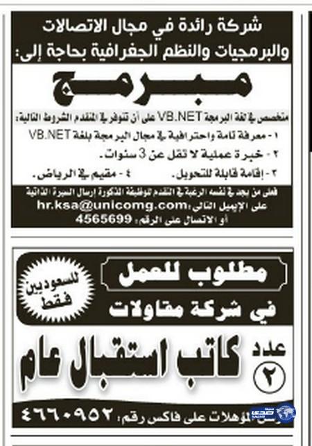 وظائف شاغرة في الدمام اليوم الثلاثاء 14-7-1435 ، وظائف شاغرة بالدمام 13 ايار 2014
