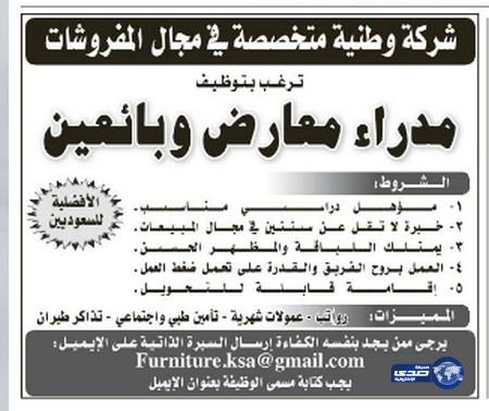وظائف جديدة اليوم 13-5-2014 ، وظائف شاغرة الثلاثاء 14-7-1435