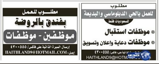 وظائف خالية في السعودية ليوم الثلاثاء 14-7-1435 ، وظائف في الرياض ومكة والمدينة المنورة 13/5/2014