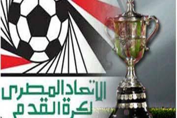 قرعة كاس مصر , نتائج قرعة دور 32 فى بطولة كأس مصر 12 ايار 2014