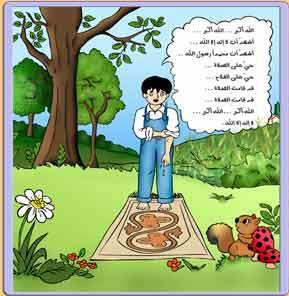صور تعليم الطفل كيفية الصلاة مع الشرح