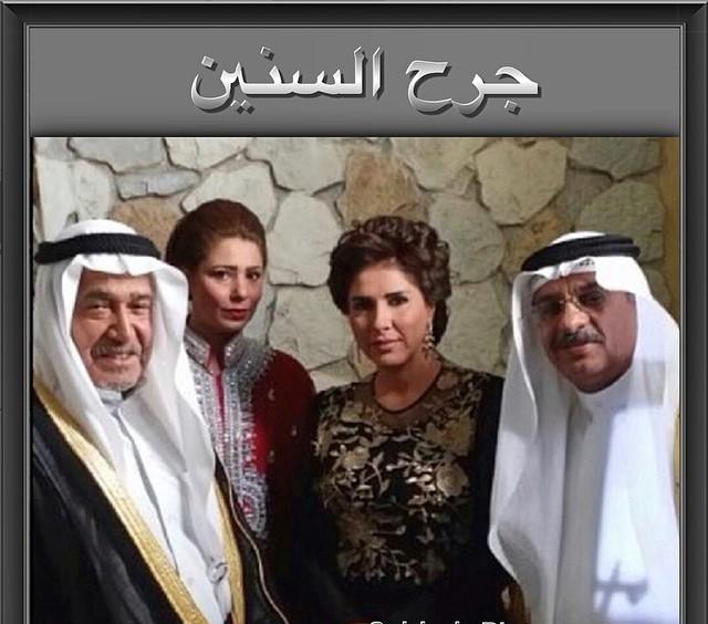 صور ابطال مسلسل جرح السنين رمضان 2014