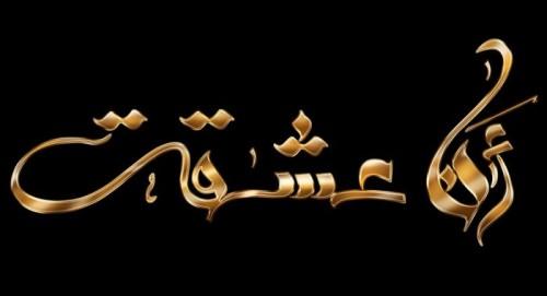 قصة مسلسل أنا عشقت 1435 , تفاصيل مسلسل انا عشقت في شهر رمضان 2014