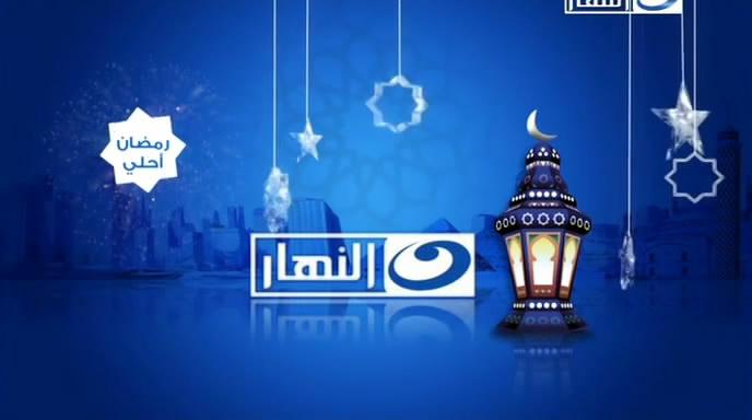 اوقات عرض المسلسلات على قناة النهار في شهر رمضان 2014