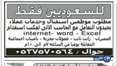 وظائف نسائية في الرياض اليوم الاربعاء 15-7-1435 ، وظائف نسائية بالرياض 14 مايو 2014