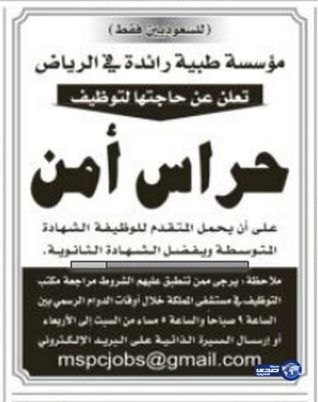 وظائف رجالية في الرياض اليوم الاربعاء 15-7-1435 ، وظائف رجالية بالرياض 14 مايو 2014
