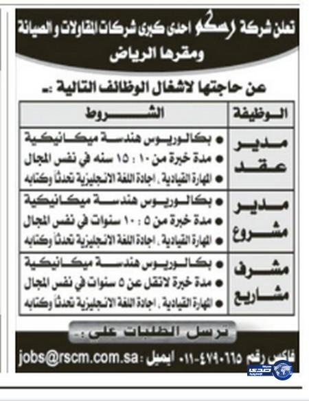 وظائف جديدة اليوم الاربعاء 14-5-2014 ، وظائف شاغرة اليوم الاربعاء 15-7-1435