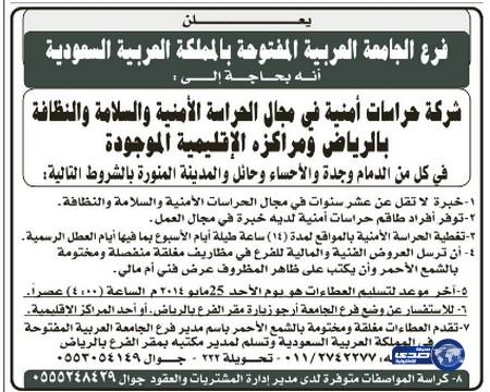 وظائف رجالية اليوم الاربعاء 15-7-1435 , وظائف شبابية اليوم الاربعاء 14-5-2014
