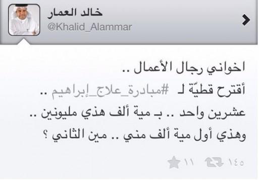 من هو ابراهيم مريض تويتر , معلومات عن قصة حياة إبراهيم