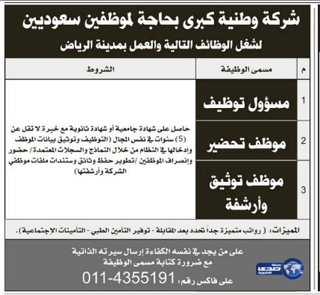 وظائف جديدة اليوم الخميس 15-5-2014 ، وظائف شاغرة اليوم الخميس 16-7-1435