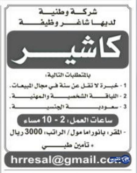 وظائف رجالية اليوم الخميس 16-7-1435 , وظائف شبابية اليوم الخميس 15-5-2014