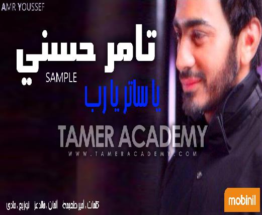 تحميل اغنية يا ساتر يارب mp3 , استماع اغنية تامر حسني Ya Sater Yarab يا ساتر يارب