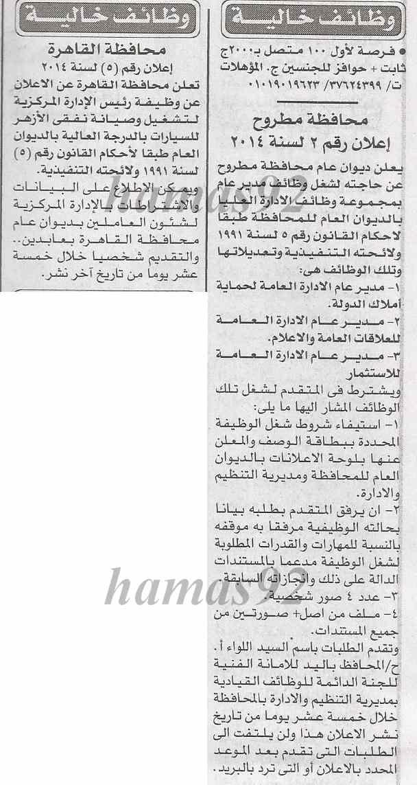 وظائف جريدة الاخبار اليوم الخميس 15-5-2014 , مطلوب للعمل بمحافظة مطروح