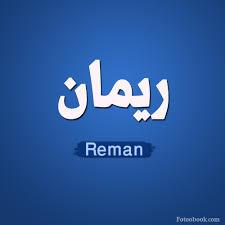 صور اسم ريمان , صور مكتوب عليها اسم ريمان , تصميم اسم ريمان , خلفيات اسم ريمان