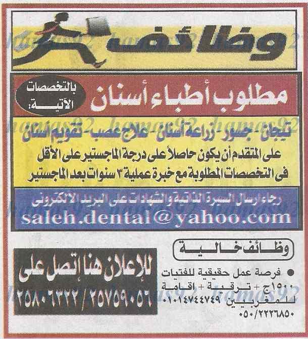 وظائف جريدة الاخبار اليوم الاثنين 19-5-2014 ,مطلوب للعمل اطباء اسنان تخصص تيجان و جسور و زراعة اسنان