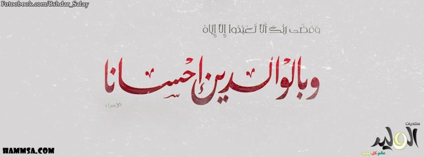 خلفيات فيس بوك إسلامية ,صور اغلفة فيس بوك اسلامية