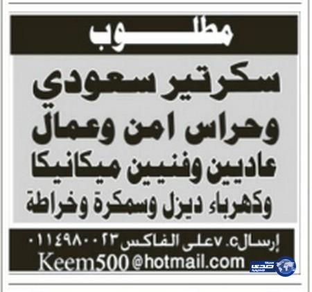 وظائف حكومية اليوم الثلاثاء 21-7-1435