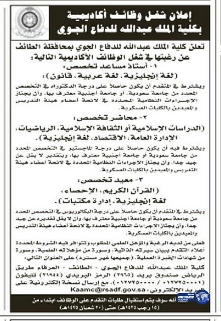 وظائف شاغرة اليوم الثلاثاء 21-7-1435
