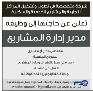 وظائف نسائية اليوم الثلاثاء 21-7-1435