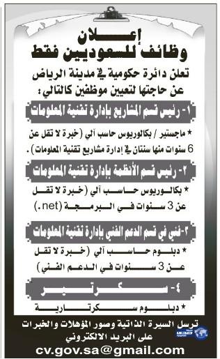 وظائف شاغرة بالرياض اليوم الثلاثاء 21-7-1435