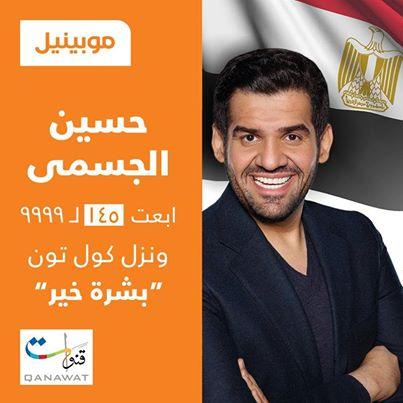 اكواد كول تون اغنية بشرة خير حسين الجسمي