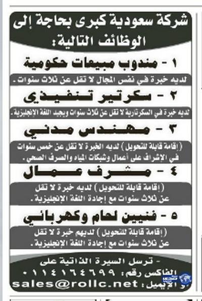 وظائف جديدة اليوم 21-5-2014 ، وظائف شاغرة الاربعاء 22-7-1435