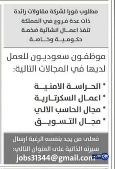 وظائف جديدة اليوم 22-5-2014 ، وظائف شاغرة الخميس 23-7-1435