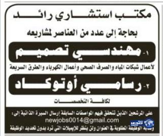 وظائف شاغرة اليوم 23-7-1435 , وظائف جديدة الخميس 22-5-2014