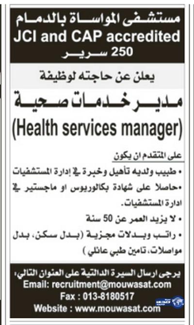 وظائف نسائية اليوم 23-7-1435 , وظائف بنات الخميس 22-5-2014