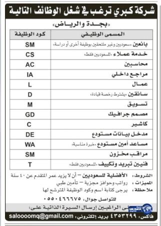 وظائف جديدة اليوم 23-5-2014 ، وظائف شاغرة الجمعة 24-7-1435