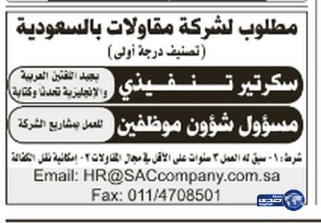 وظائف نسائية اليوم 24-7-1435 , وظائف بنات الجمعة 23-5-2014