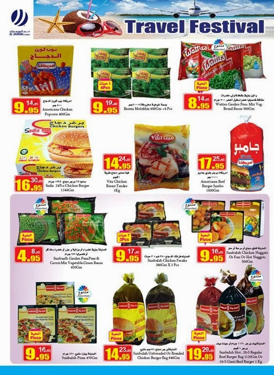 اسعار و عروض و تخفيضات السدحان من 22 مايو 2014