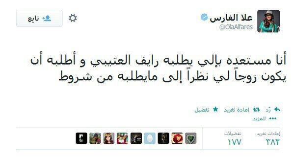 تغريدة علا الفارس تطلب رايف العتيبى زوجا لها