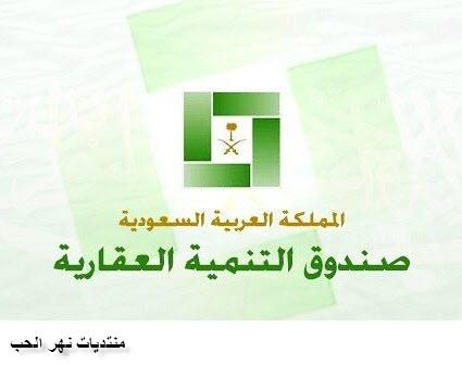 إعفاء 710 متوفين من سداد قروض الصندوق العقاري