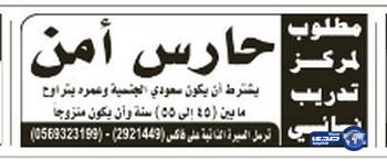 وظائف شاغرة اليوم 27-7-1435 , وظائف جديدة الاثنين 26-5-2014