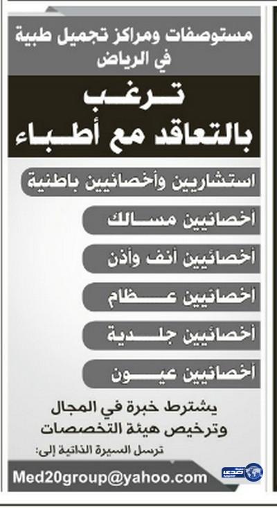 وظائف نسائية اليوم 27-7-1435 , وظائف بنات الاثنين 26-5-2014