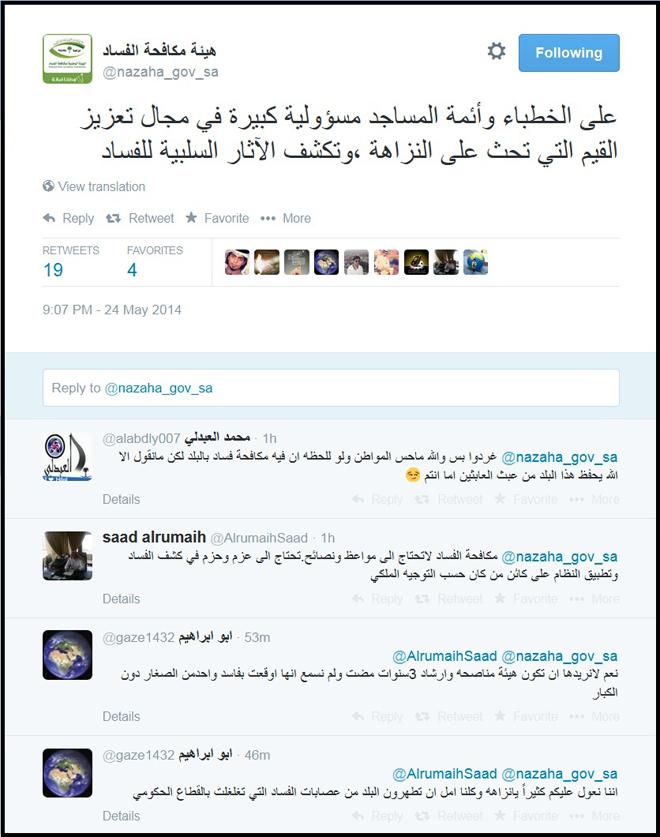 أخبار صحيفة عاجل اليوم الاثنين 27-7-1435 ,سعوديون لنزاهة لم نسمع أنكم أوقعتم بفاسد واحد خلال 3 سنوات