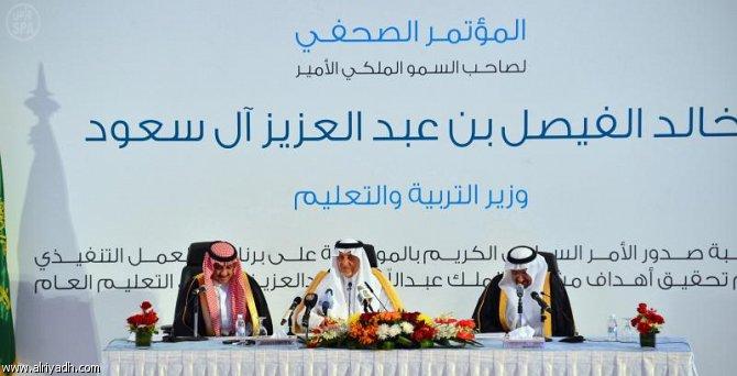 أخبار صحيفة الرياض اليوم الاثنين 27-7-1435 , مشروع تطوير التعليم سيتم بإشراف لجنة وزارية