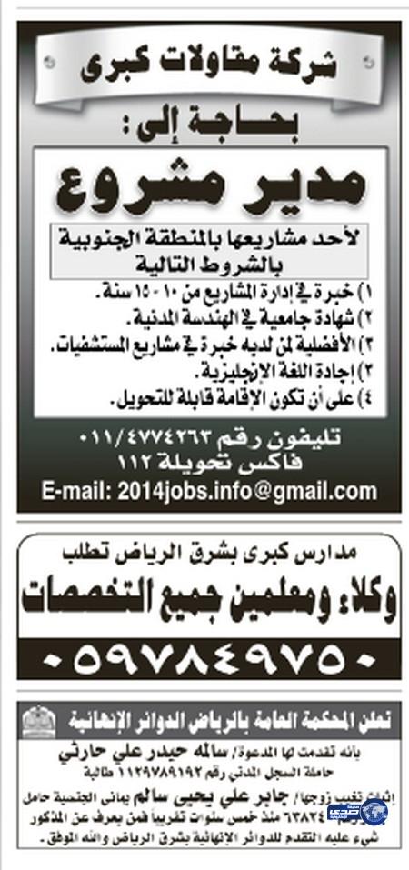 وظائف جديدة اليوم 27-5-2014 ، وظائف شاغرة الثلاثاء 28-7-1435
