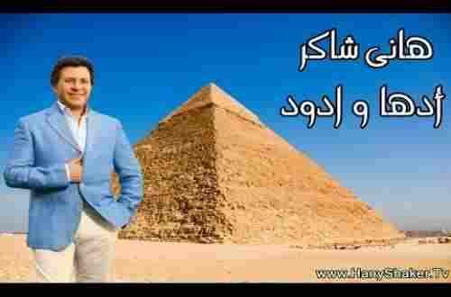 كلمات اغنية ادها وادود هاني شاكر , اغنية الله عليك يا شعب مصر
