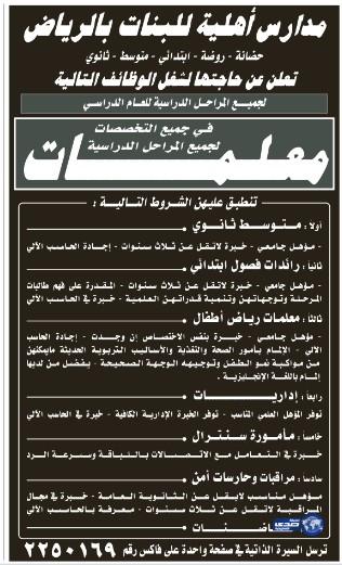 وظائف القطاع الخاص اليوم 29-7-1435 , وظائف خاصة الاربعاء 28-5-2014