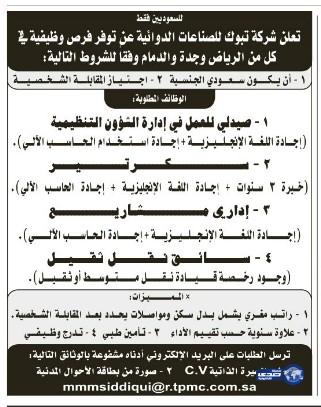 وظائف نسائية اليوم 29-7-1435 , وظائف بنات الاربعاء 28-5-2014