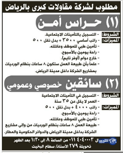 وظائف جديدة اليوم 29-5-2014 ، وظائف شاغرة الخميس 30-7-1435