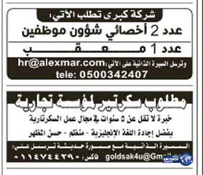 وظائف رجالية اليوم 30-7-1435 , وظائف شبابية الخميس 29-5-2014