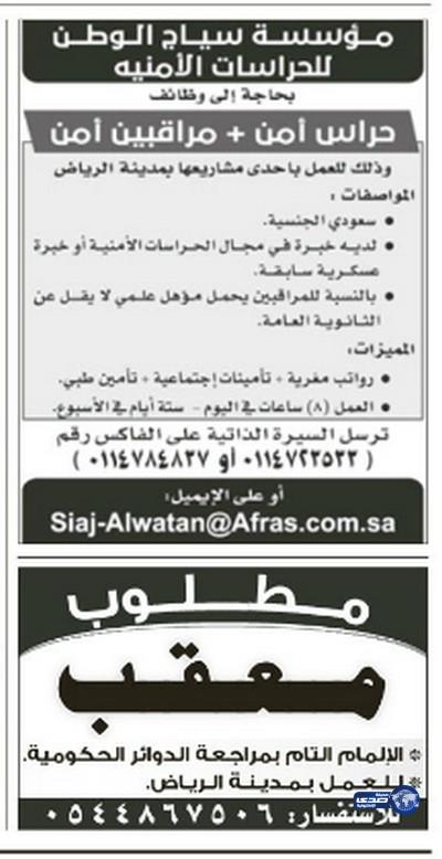 وظائف نسائية اليوم 30-7-1435 , وظائف بنات الخميس 29-5-2014