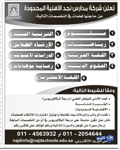 وظائف جديدة اليوم 30-5-2014 ، وظائف شاغرة الجمعة 1-8-1435
