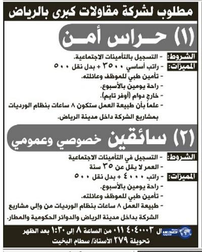 وظائف رجالية اليوم 1-8-1435 , وظائف شبابية الجمعة 30-5-2014