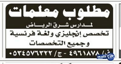 وظائف تعليمية اليوم 2-8-1435 ، وظائف تعليمية السبت 31-5-2014